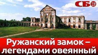 Замок в Ружанах – новое видео с коптера | история и культура Беларуси