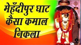 मेहँदीपुर घाट कैसा कमाल निकला || Balaji Hits Bhajan || Mehndipur Balaji Bhajan 2017