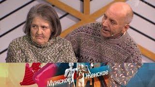 Мужское / Женское - В двух шагах от смерти. Выпуск от 14.05.2018