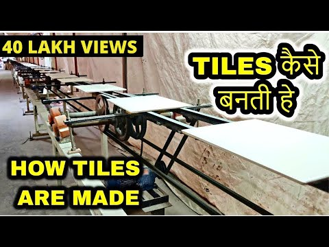 How Tiles Are