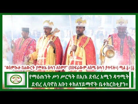 የማዕጠንት ሥነ ሥርዓት በአ/አ ደብረ አሚን ዳግሚት  ደብረ ሊባኖስ አቡነ ተክለሃይማኖት ቤተክርስቲያን።Ethiopia