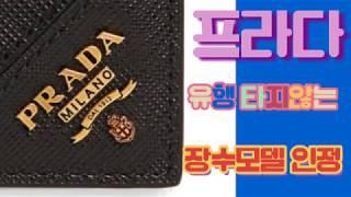 프라다 사피아노 남성지갑 리뷰.유행타지 않는 장수모델.…