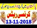 Dollar Rate Today | Currency Rate in Pakistan Today | Today Dollar Rate in Pakistan 13-11-2018