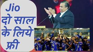 Reliance Jio free for 2 years on Mumbai Indians victory (real of fake)