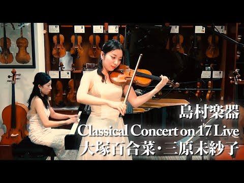 島村楽器クラシカルコンサート on 17Live|大塚百合菜・三原未紗子