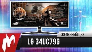 Лучший игровой монитор? — LG 34UC79G на 144 Гц — Железный цех — Игромания