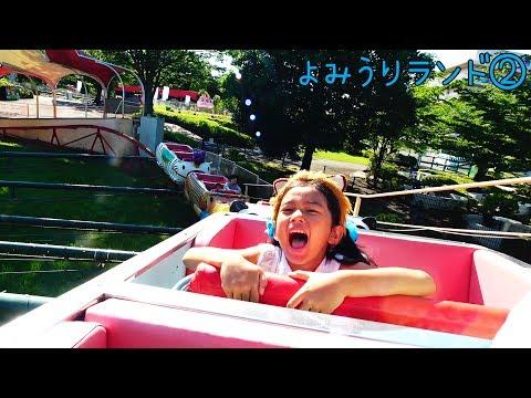 後編♡よみうりランドで遊んできたよ〜!お出かけ☆遊園地himawari-CH