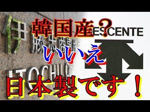 【衝撃の不買運動】日本製品の不買? 今持っているモノは?