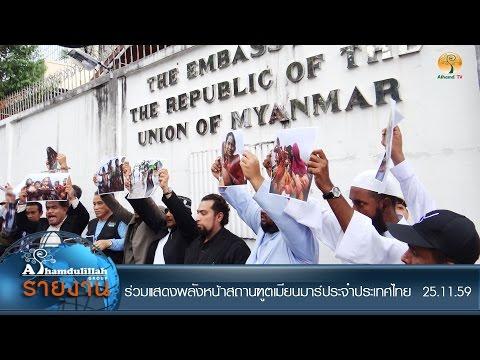 ์No.503 สภาเครือข่ายฯ อ่านคำแถลง ข้อเรียกร้อง หน้าสถานทูตพม่า กรณีโรฮิงญา (ฉบับเต็ม) 25.11.59