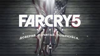 Скачать Far Cry 5 - Геймплей [Расширенная версия]