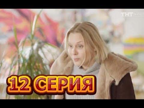 Кадры из фильма Ольга - 3 сезон 2 серия