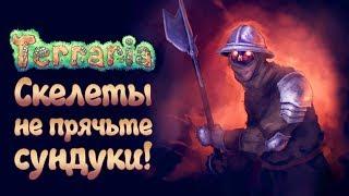 Terraria: Expert mode - Прохождение игры #11 | Скелеты, не прячьте сундуки!