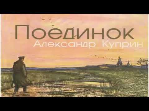 Александр Куприн.  Повесть: Поединок. 1905  (Аудио)