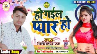 #Hogail Pyar Ho  Michael Yadav 2020 New Song   होगईल प्यार हो 