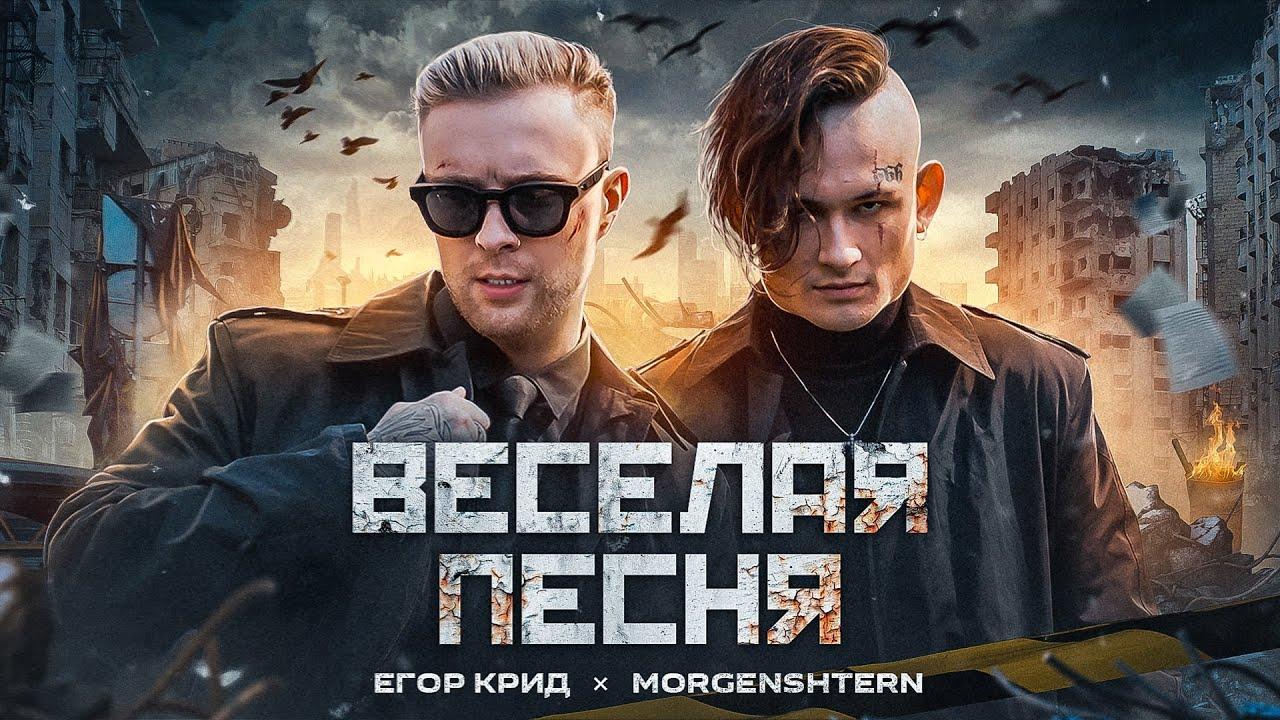 Image result for ЕГОР КРИД, MORGENSHTERN - ВЕСЕЛАЯ ПЕСНЯ (ПОЛГОДА ЖДАЛИ КЛИП СПАСИБО)