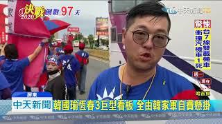 20191006中天新聞 上百韓粉機車隊 遊墾丁幫韓衝選情