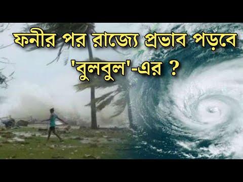 cyclone-bulbul-:-latest-news-and-updates-on-cyclone-bulbul- -bong-tutorial