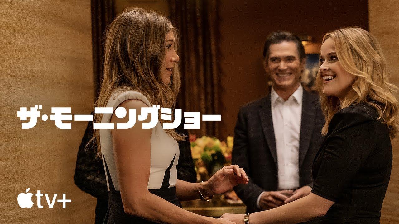 ザ・モーニングショー — シーズン2 予告編 | Apple TV+