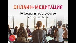 Онлайн-медитация с группой Cosmic Love