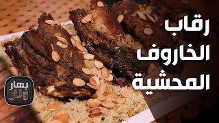رقاب الخاروف المحشية بأرز المندي من الشيف أمتياز الجيتاوي - بهار ونار
