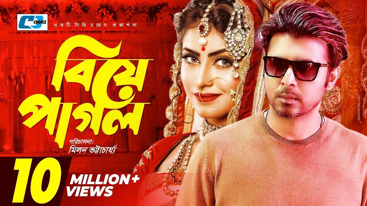 Biye Pagol   Bangla Comedy Natok   Arfan Nisho   Anika Kabir Shokh   Dr. Ezaz