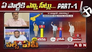 Discussion on Chanakya Survey over Pulse of AP | Part 1 | ABN Telugu