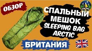 Обзор зимнего спального мешка армии Великобритании. Sleeping bag, ARCTIC