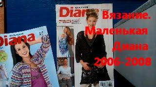 Моя коллекция журналов: Маленькая Диана 2006-2008