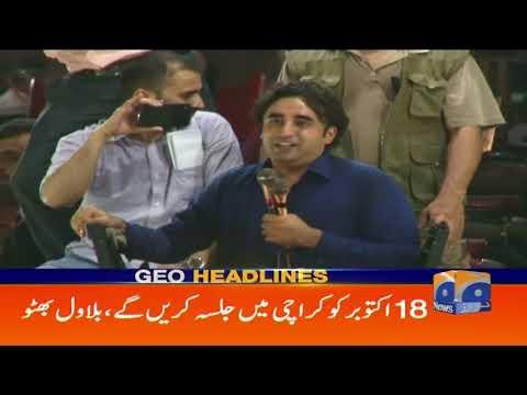 Geo Headlines 08 AM   13th October 2019