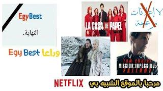 وداعا Egy Best مرحبا أفضل موقع لمشاهدة و تحميل الأفلام Netflix