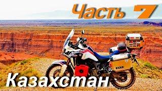 Мотопутешествие по Монголии и Средней Азии:  Казахстан Часть 7