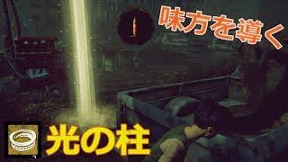 【DbD】生存者にしか見えない光の柱をマップで召喚できるアドオン【実況】
