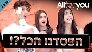 Allforyou - פרק 3 | המשימה שיצאה משליטה
