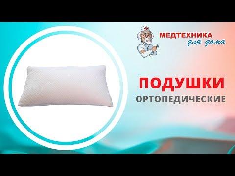 Ортопедические подушки