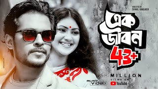 Ek Jibon - Shahid and Subhamita Banerjee - Directed by : Shimul Hawladar [ Original HD Music Video ]