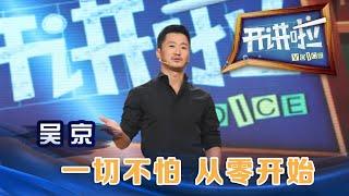 《开讲啦》 演员吴京:我不能被资本强奸 20140816 | CCTV《开讲啦》官方频道