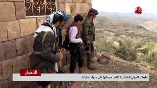 مليشيا الحوثي الإنقلابية تكثف هجماتها على جبهات مقبنة  | تقرير يمن شباب