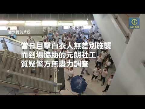【7.21一周年】傷者批調查遲緩,警方:時機成熟會再作拘捕