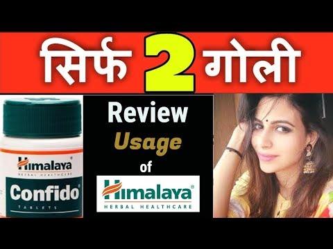HImalaya confido benefits and uses | Bas 2 goli or shighra Patan Ho jayga goli