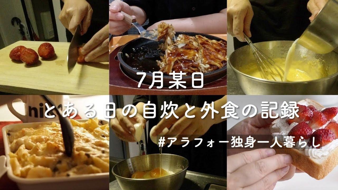 7月某日とある日の自炊と外食の記録vlog // アラフォー独身一人暮らし // 食事ルーティン