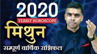 MITHUN Rashi | GEMINI | वार्षिक राशिफल - 2020 | Predictions for Yearly Horoscope by Vaibhav Vyas