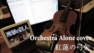 Guren no Yumiya 紅蓮の弓矢 Orchestral Cover - Shingeki no Kyojin OP
