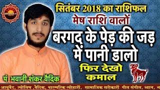 मेष राशिफल  (Mesh Rashifal)  सितम्बर 2018 - Aries monthly horoscope september 2018