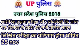 UPP-2018 || U.P. police 👮♀️