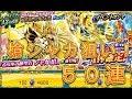 【聖闘士星矢ZB】ゾディアックフェスPart1で槍シャカを狙う!50連!【ゾディアックブ…