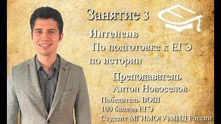 Занятие 3. Базовая подготовка к ЕГЭ по истории. Преподаватель: Антон Новоселов