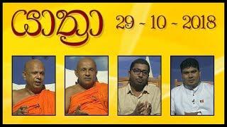 YATHRA - යාත්රා | 29 - 10 - 2018 | SIYATHA TV Thumbnail