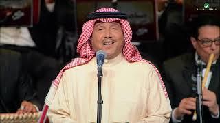 Mohammed Abdo ... Rohi Fedah | محمد عبده ... روحي فداه - حفل دار الاوبرا المصرية 2016