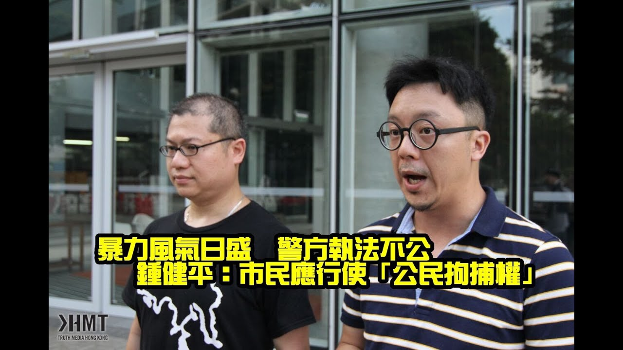 29JUN2015 本土公民就旺角暴力事件開記招 - YouTube
