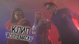 Дмитрий Масленников - Ставь Лайк (.feat Данияр Тауланов, Юля Паршута) (Премьера клипа, 2018)